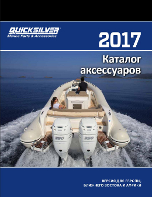 Quicksilver Marine Parts Accessories.jpg